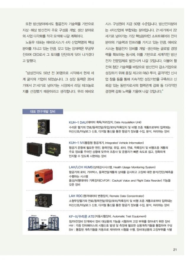 202006-에비오시스.pdf_page_6.jpg