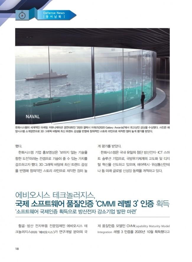 사본(2) - 11월호_동서남북(국방과_기술).pdf_page_11.jpg