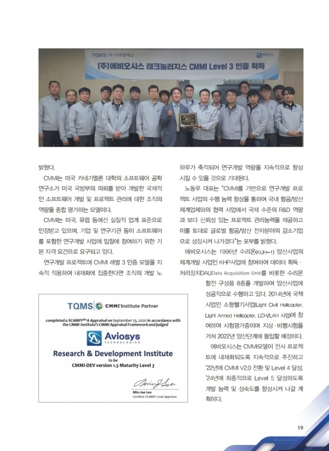 사본(2) - 11월호_동서남북(국방과_기술).pdf_page_12.jpg